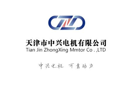 天津市中兴电机有限公司