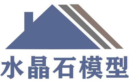 西安水晶石模型制作有限公司